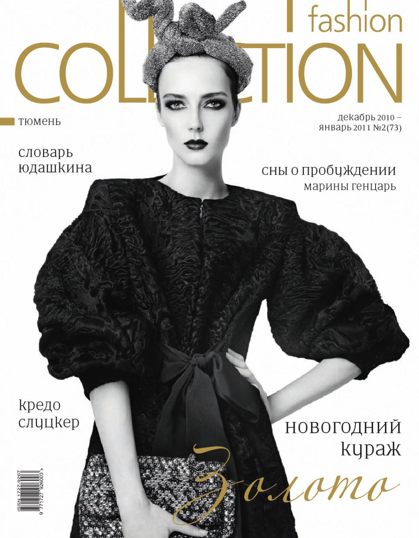 журнал стиль за май в белгороде