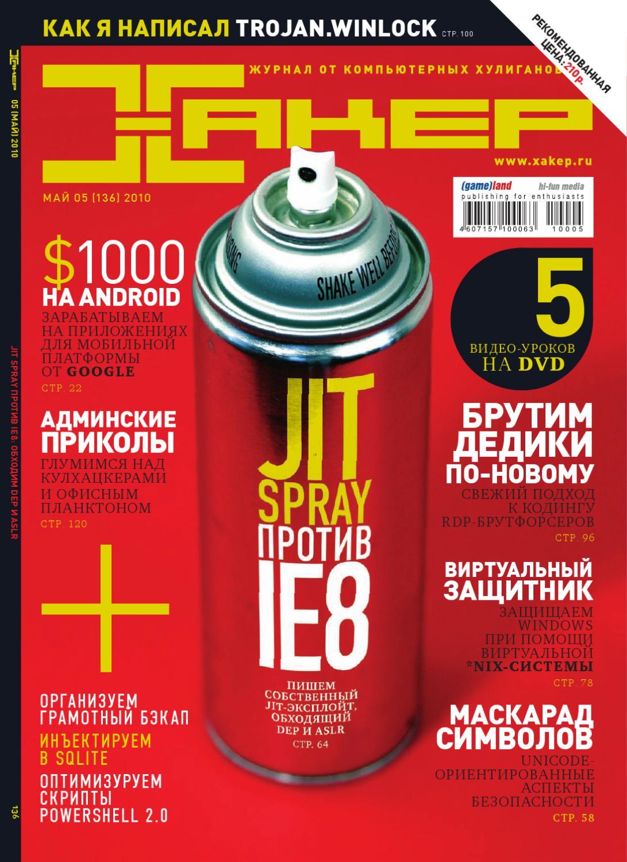 Купить Канадские Прокси Для Чекера Crossfire: украинские прокси