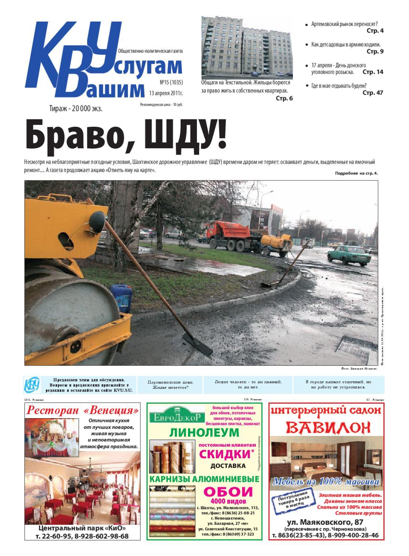 К ВАШИМ УСЛУГАМ by media kvu - issuu