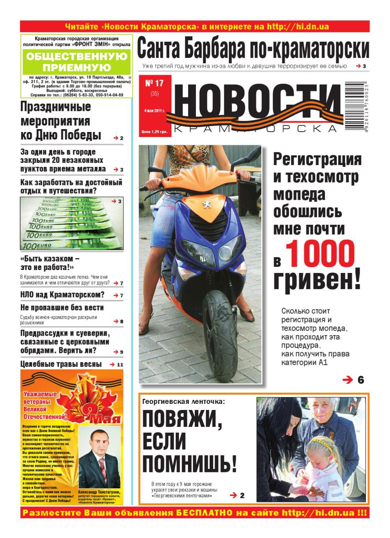 Знакомства газета привет краматорск