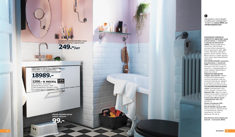 Ikea bathroom godmorgon