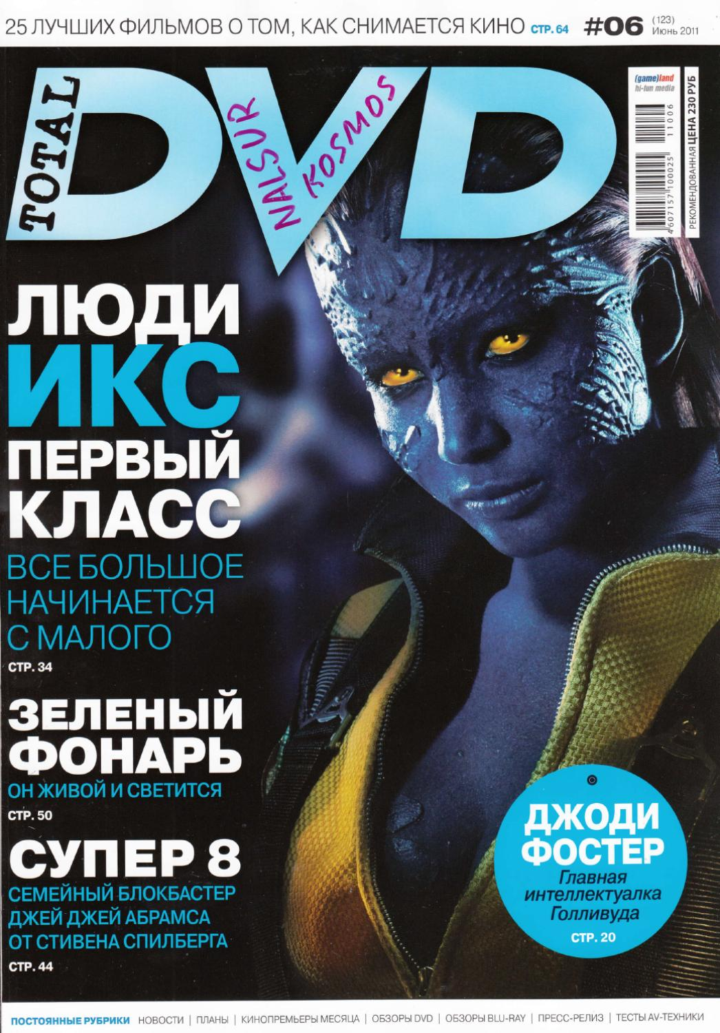Total DVD RUS (6/2011) by Ontarioni Ontarionoff - issuu