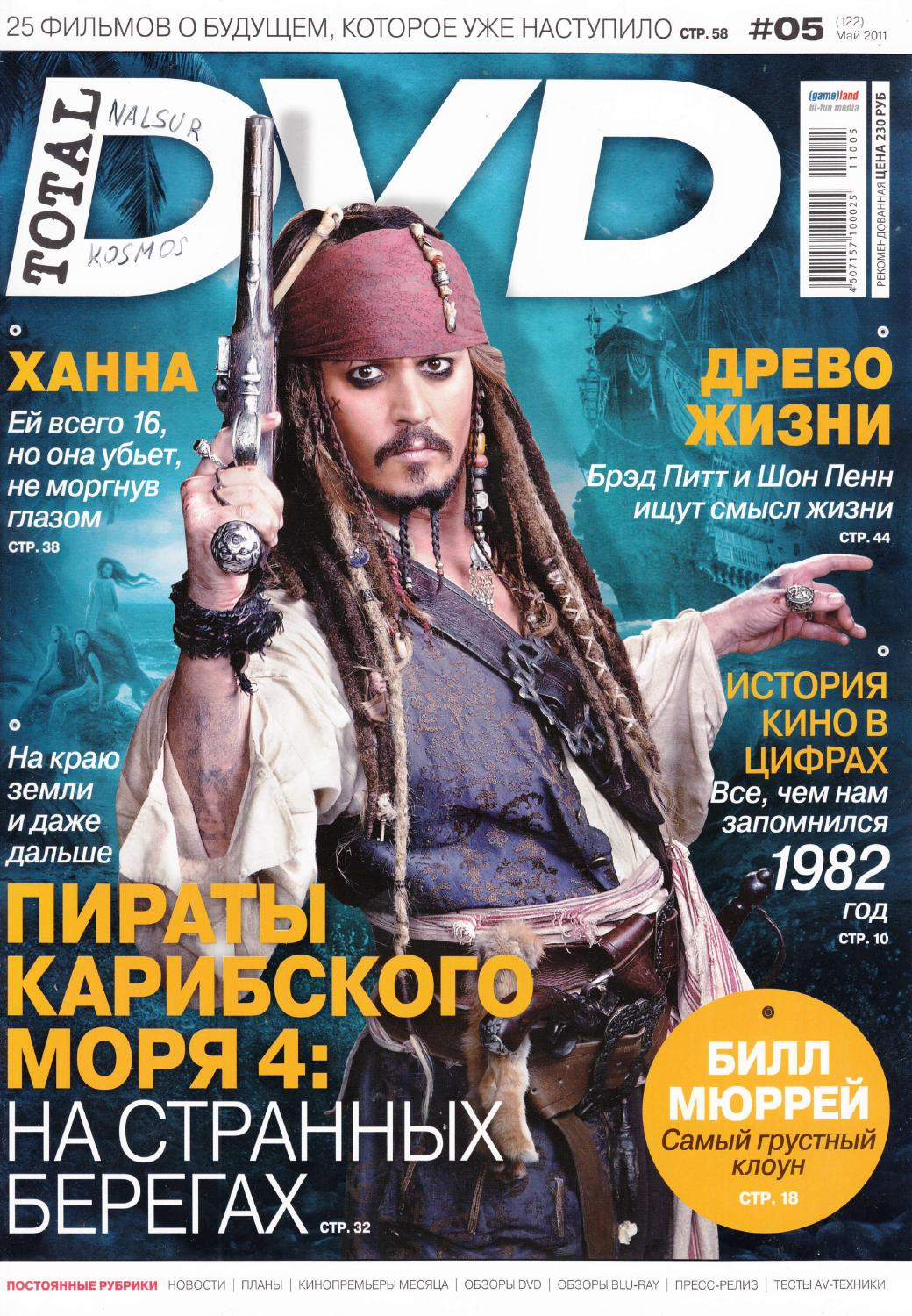 Total DVD RUS (05/2011) by Ontarioni Ontarionoff - issuu