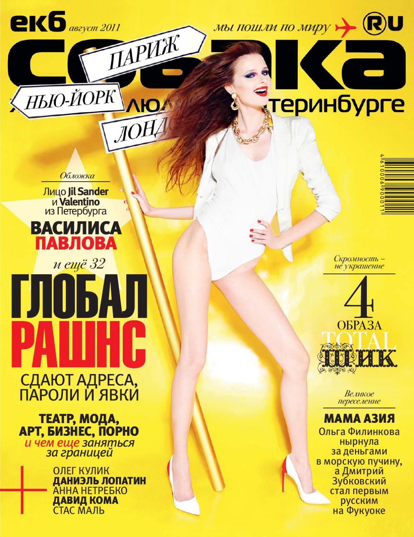 екб.собака.ru | август 2011 by екб.собака.ru - issuu