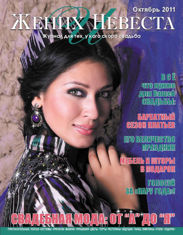 букет невесты журнал