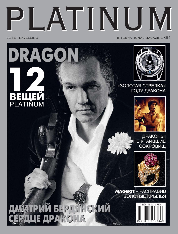 журнал спа москва юрченко редактор