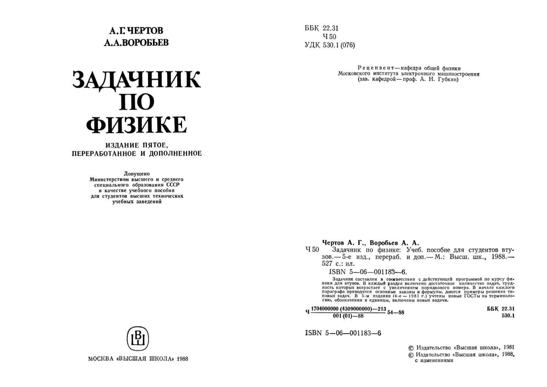 по задачник физике 1981 чертова