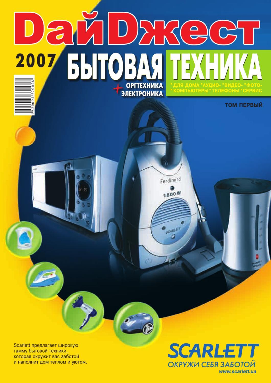 кофеварка electrolux ekam 200 инструкция