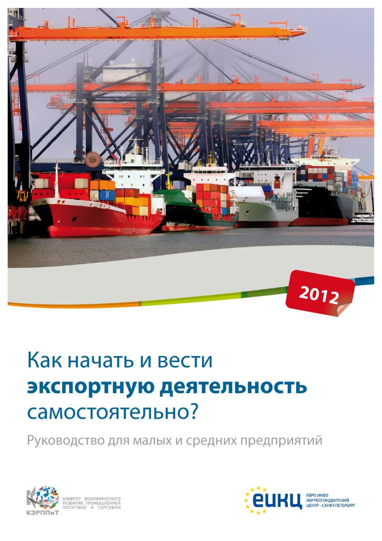схема перехода рисков инкотермс 2010