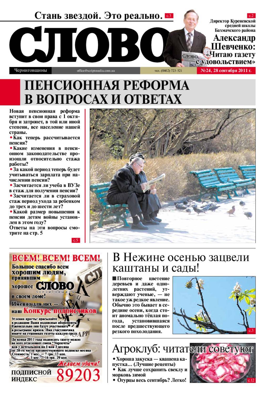 Читать газету аномальные новости 1 фотография