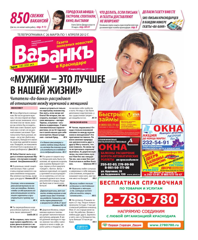 gazeta-znakomstva-rostov