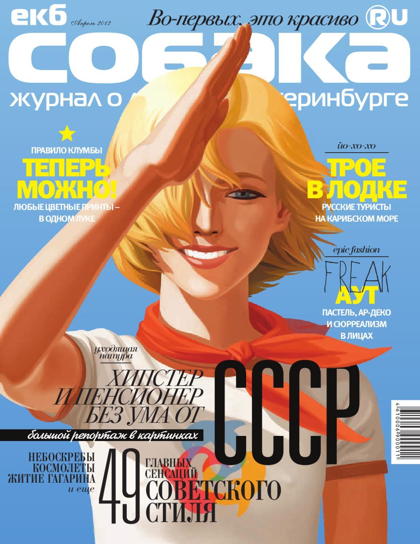 журнал максим лилия аюпова