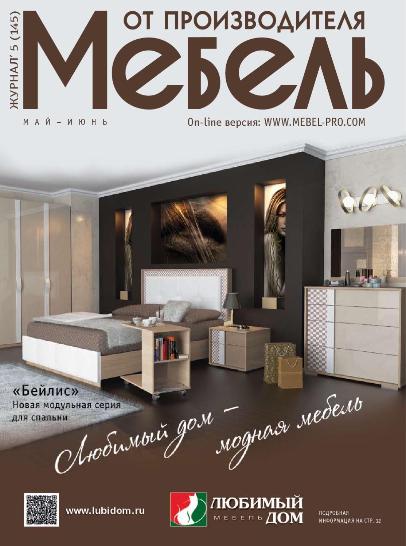 журнал дизайн интерьер 11 2010
