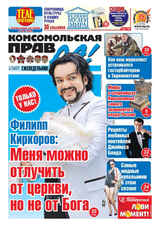 Комсомольская правда. Кубанский выпуск. (толстушка от 2012-05-03 ...