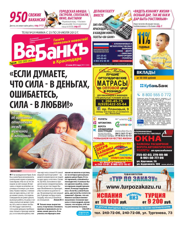 В интернете газете знакомства