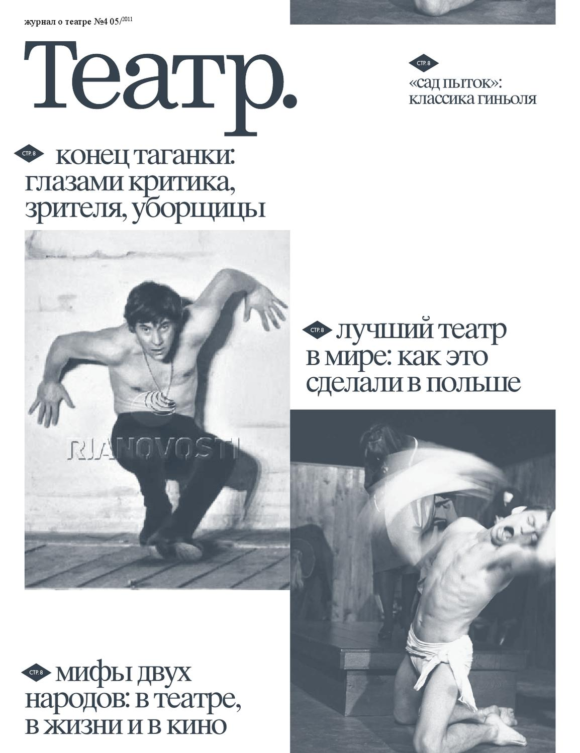 Театр. №5, январь 2012 by Theatre Magazine - issuu