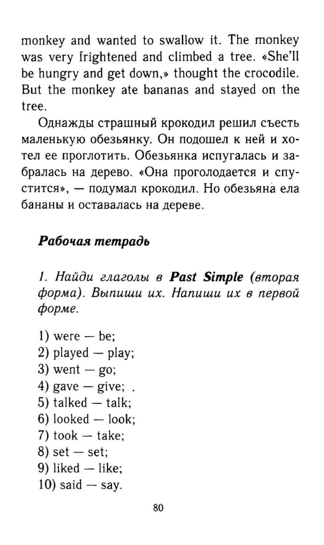 Учебнику за по биболетовой класс решебник 7