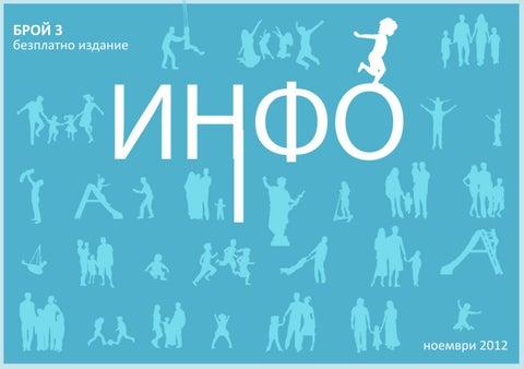 Трети брой на русенското списание ИНФО.
