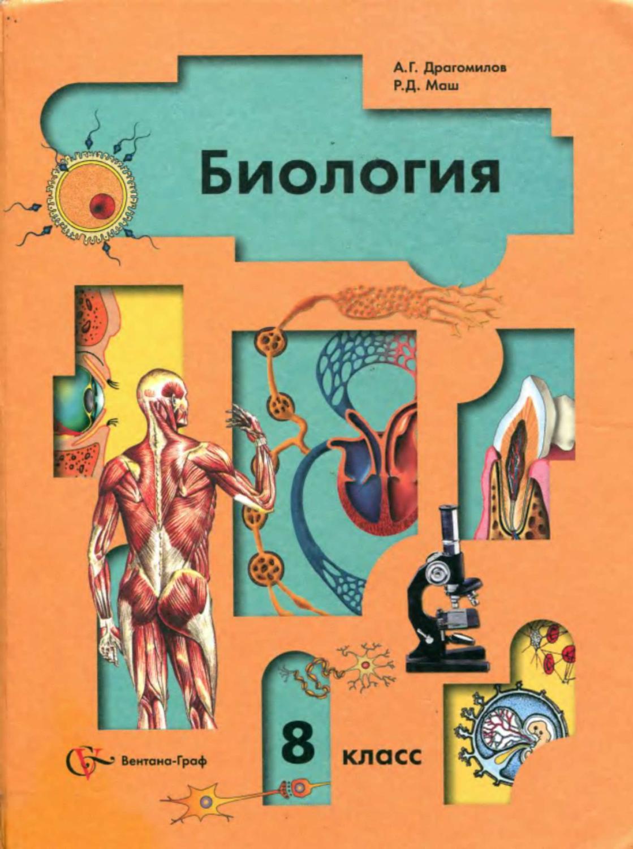 Гдз биолония 8 класс а.г драгомилов