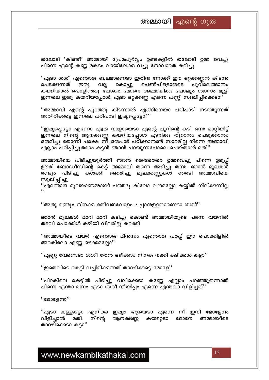 Kathakal pdf direct kambi