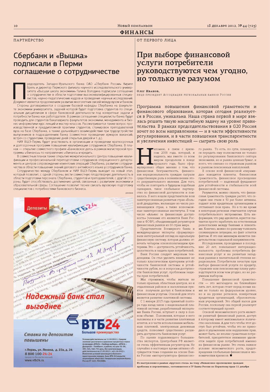 того, газета новый компаньон в перми современной