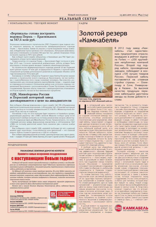 газета новый компаньон в перми если после горнолыжного