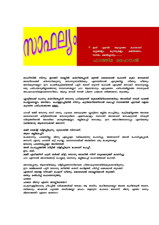 Safalyam Newkambikathakal Com By Kambi Kathakal Issuu