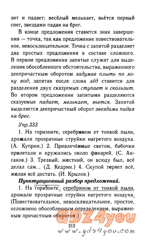 Решебник По Русск Яз Тростнецова