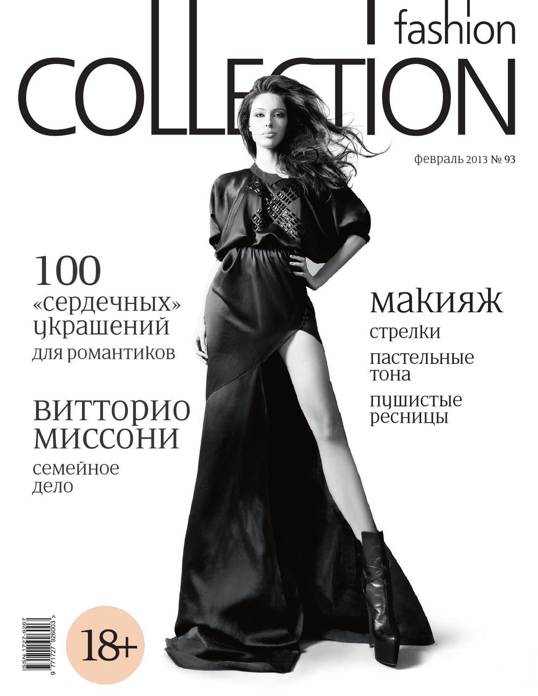 восточная коллекция журнал последний номер