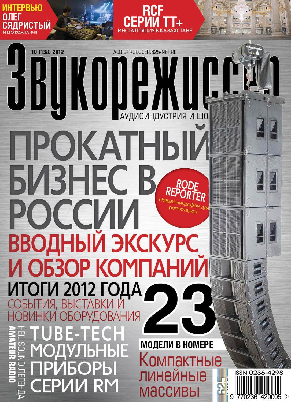 mackie dl1608 инструкция на русском полная
