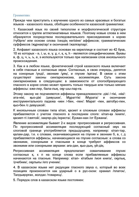 Кафедра общего языкознания СПбГУ