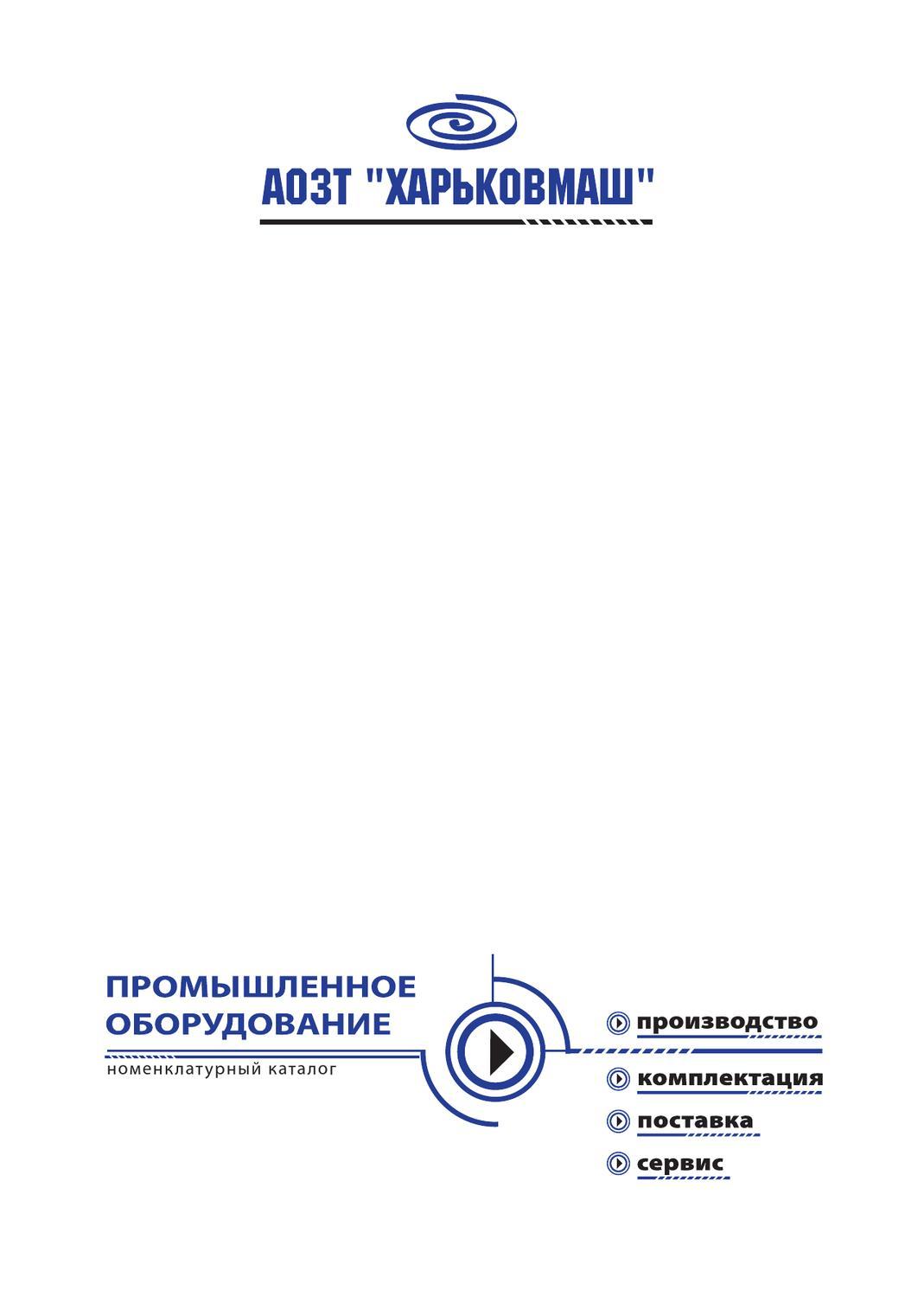 питательных насосов пэ-100/63 схема