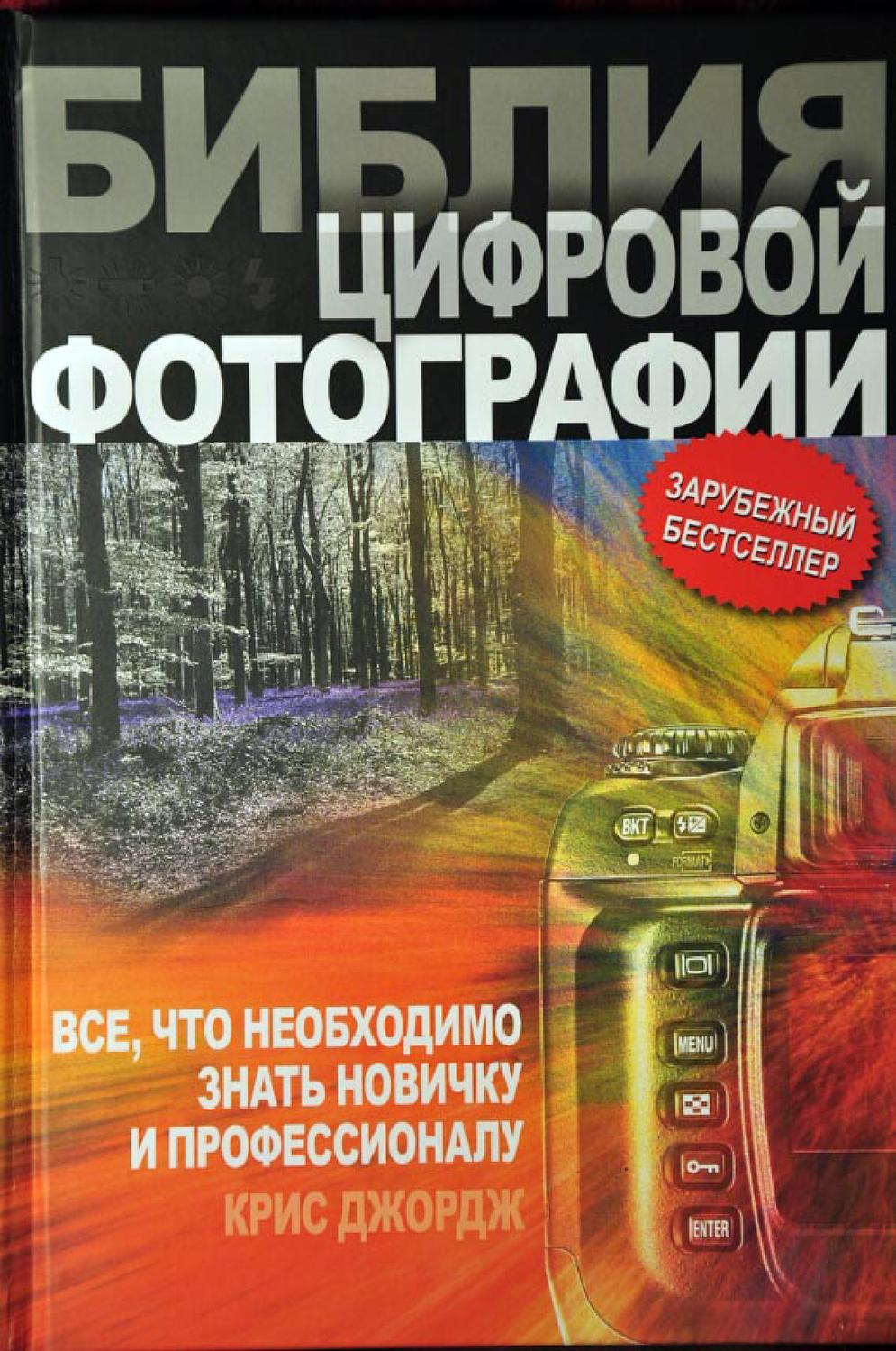 Книги для электронных книги форекс