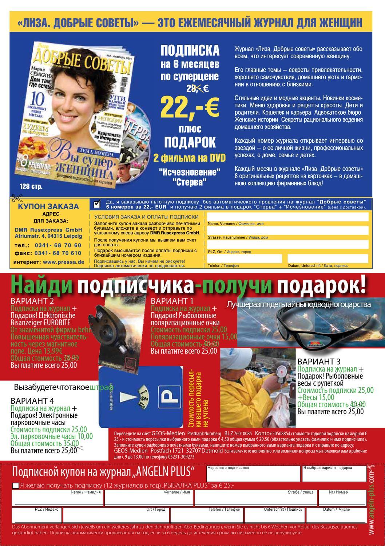 архивы рыболовных журналов