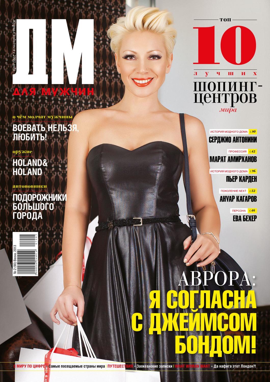 конкурсы шахты юг глянцевый журнал 2013