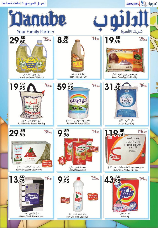 9b18bc32c عروض الدانوب الرياض من 27 مارس حتى 2 أبريل 2013 العروض الأسبوعية | تسوق نت