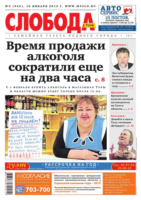 Слобода №13 (955): В центре городамальчиказамело снегом! by Газета ...