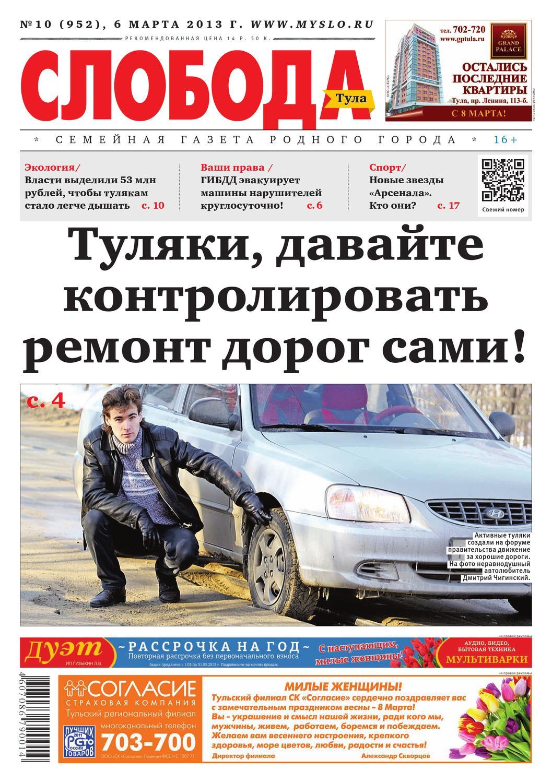 Слобода №10 (952): Туляки, давайтеконтролироватьремонт дорог сами ...