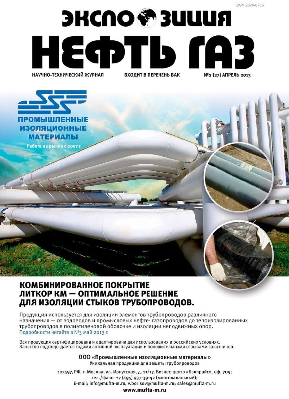 научно-технический журнал мир сварки№2 2011г