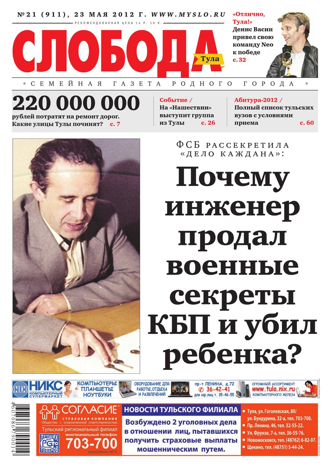 """N19_909_2012 by Газета """"Слобода"""" - issuu"""