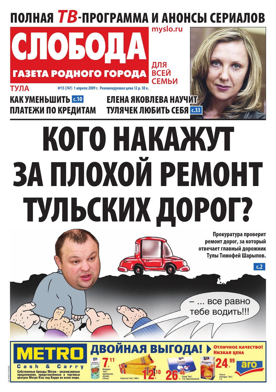 Слобода №20 (754): Три года тюрьмы за секс с женой?! by Газета ...