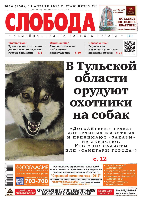 Слобода №04 (946): Владимир Груздев:«Я против узаконенного рабства ...