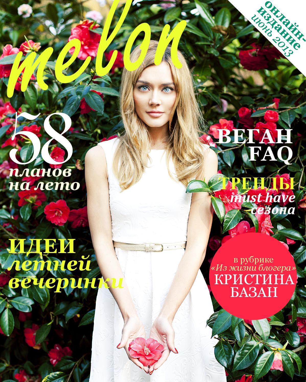 мой любимый дом № 8 2013 журнал