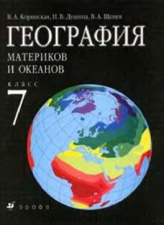 География книга 7 класса читать онлайн