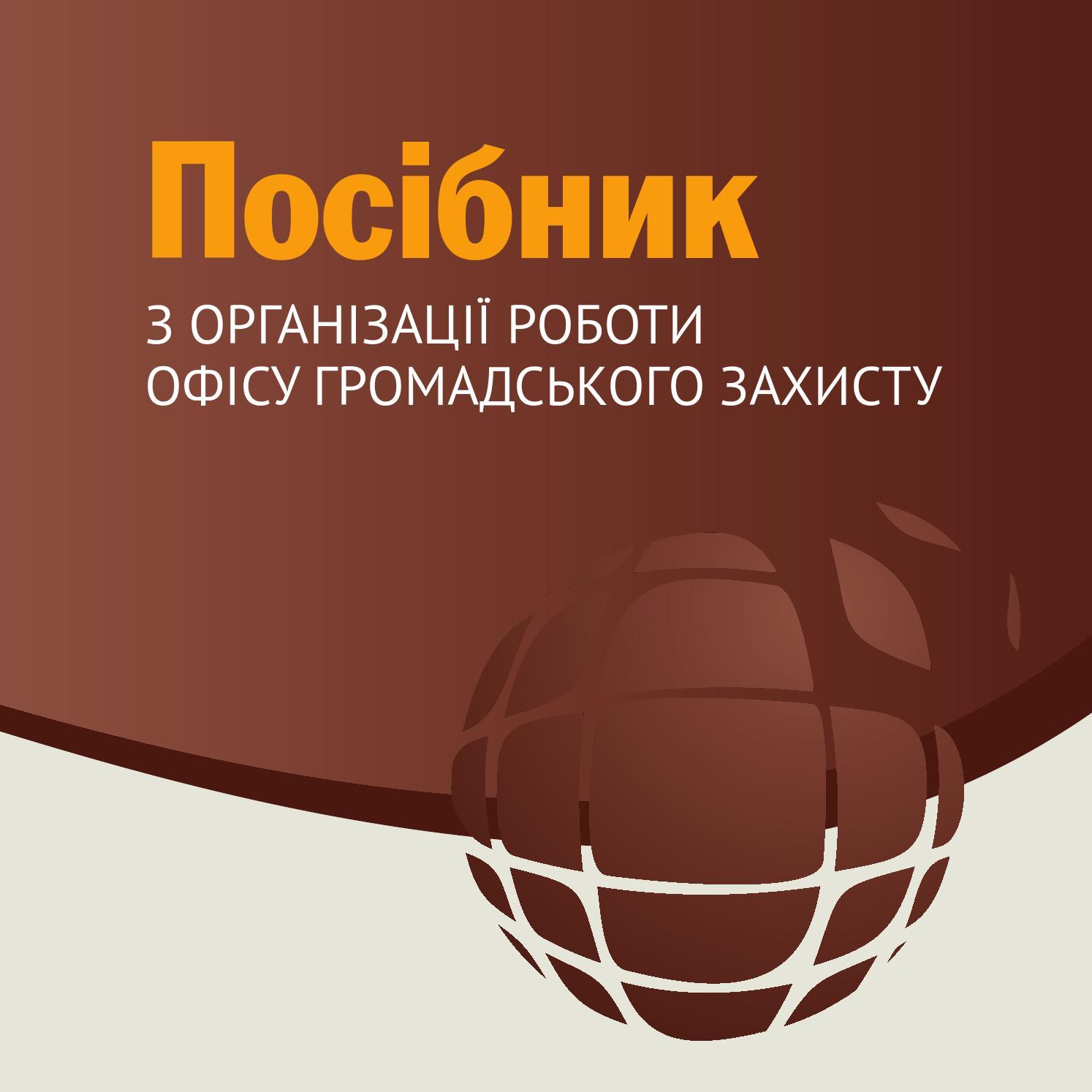 протокол допиту свідка україна бланк