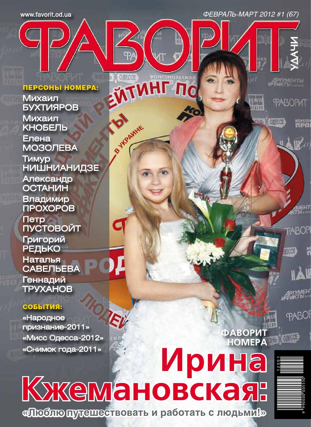 виктория полторак журнал