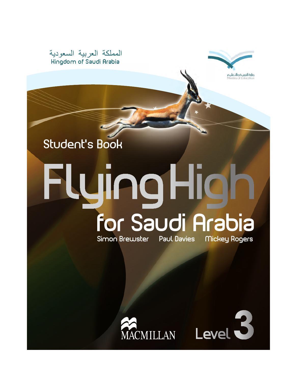 flying high 3 كتاب الطالب