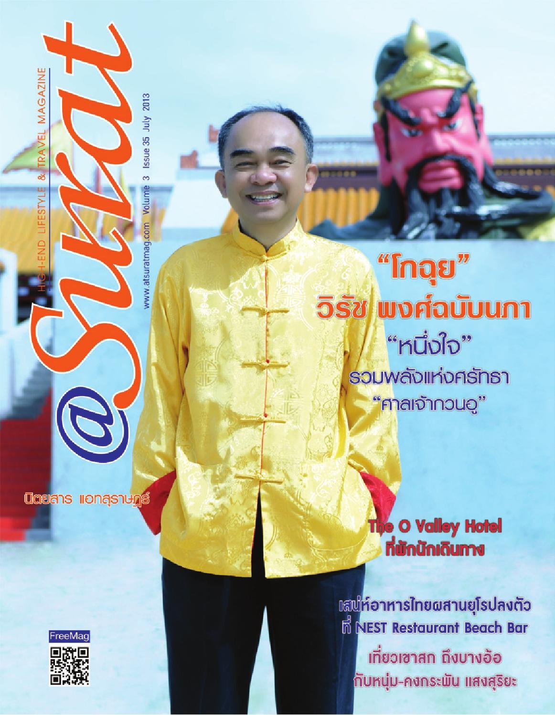3 หีเด็ก ม 3 @surat Magazine volume 3 issue 36 by Wiriya Klinsaowakon - issuu