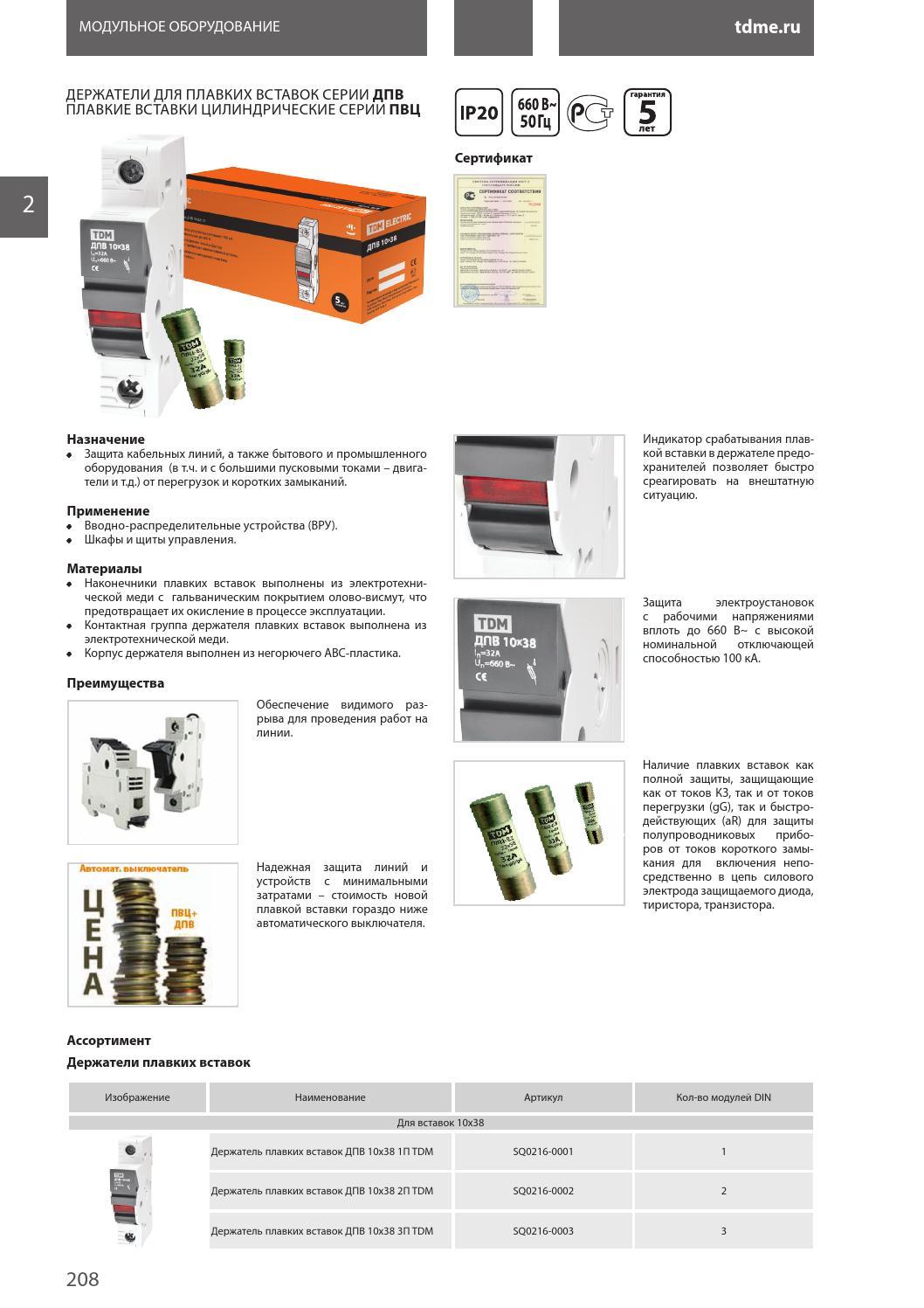 пм12 040 схема подключения фото