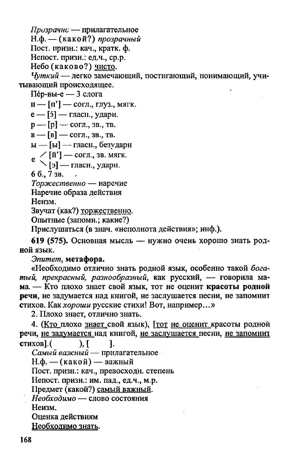 Скачать гдз по русскому языку 6 класс лидмина-орлова г.к